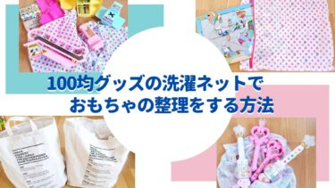 100均グッズの洗濯ネットでおもちゃの整理をする方法